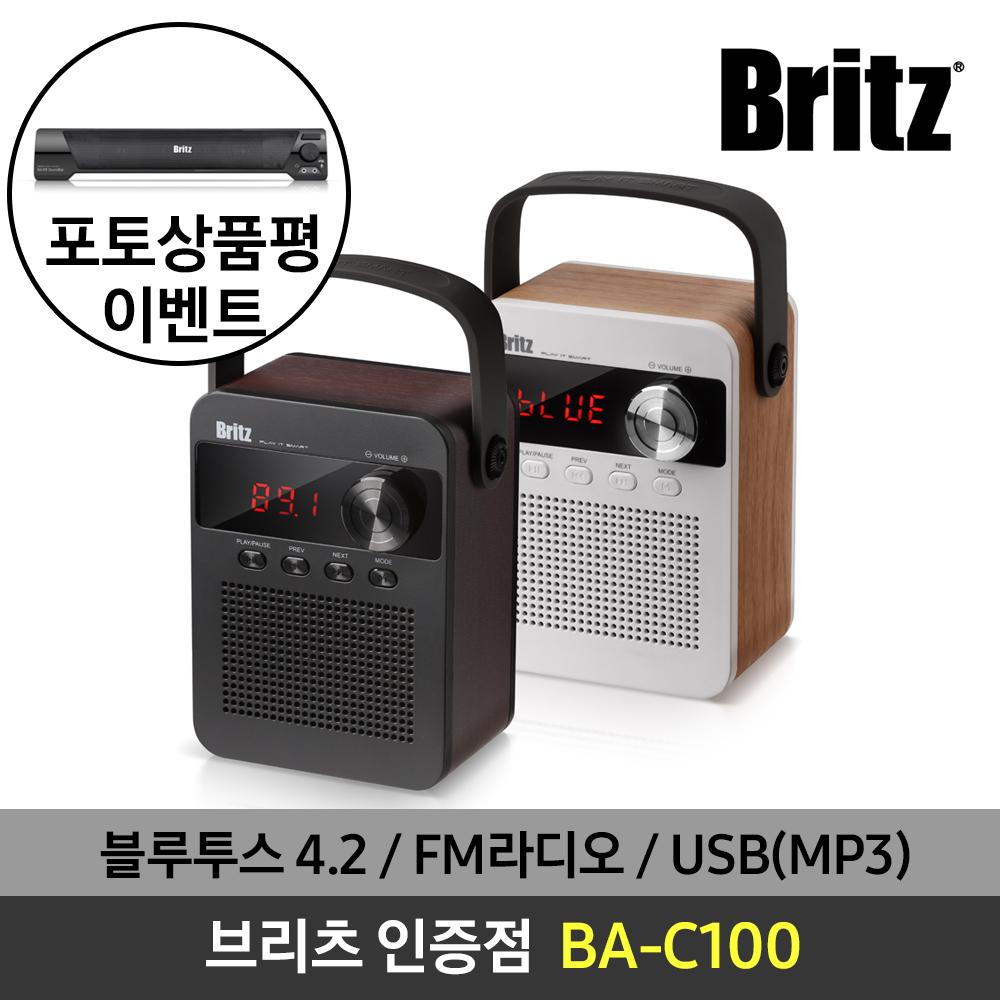 [브리츠] BA-C100 휴대용 블루투스 스피커 FM라디오/USB/무선/알람