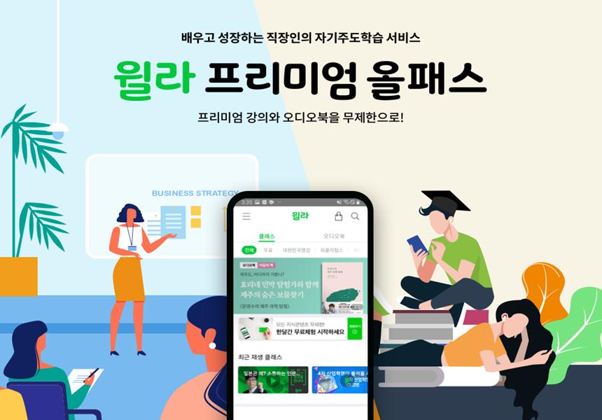 인플루엔셜 - 소개
