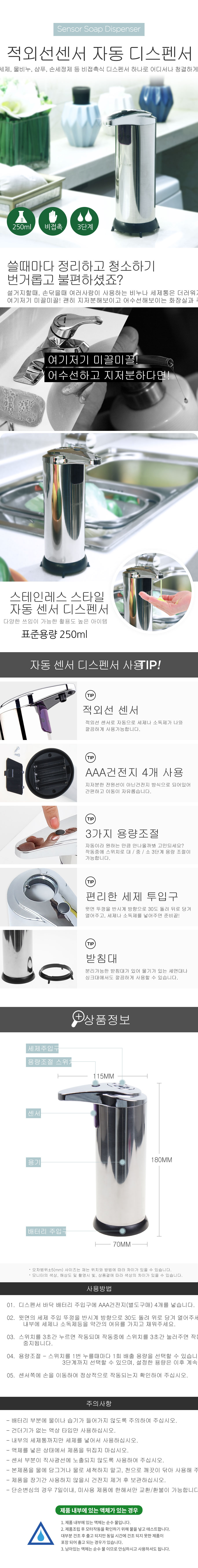 적외선 자동 세제 디스펜서 D1-250 - 골드벙커, 17,600원, 설거지 용품, 주방세제