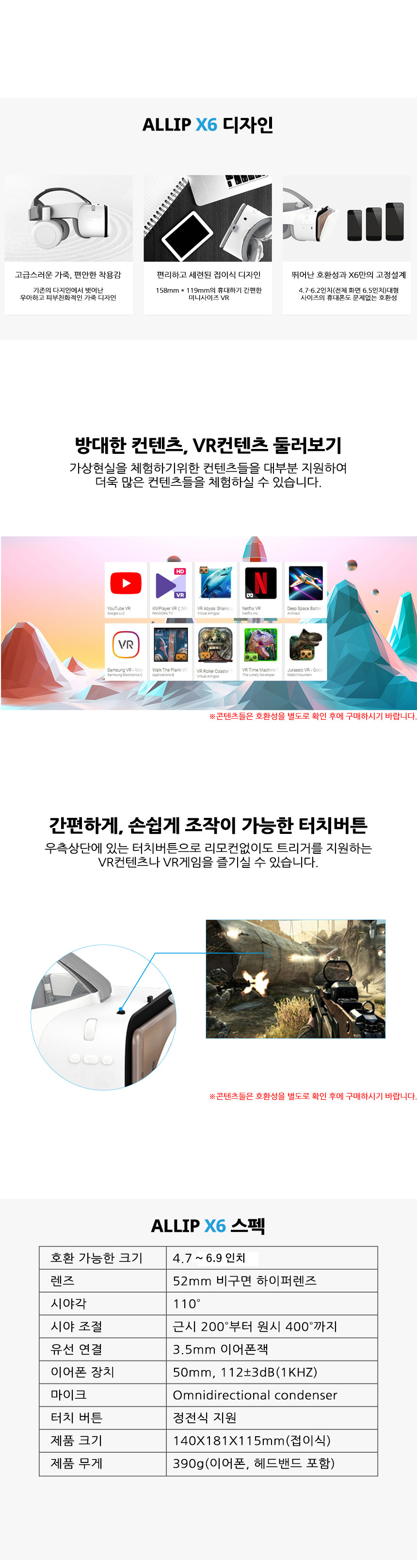 VR HMD 스마트폰용 VR기기 ALLIP X647,600원-립모션디지털, 스마트기기 주변기기, 기타 주변기기, VR/3D안경바보사랑VR HMD 스마트폰용 VR기기 ALLIP X647,600원-립모션디지털, 스마트기기 주변기기, 기타 주변기기, VR/3D안경바보사랑