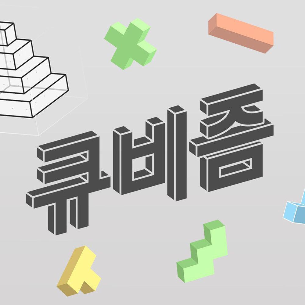 VR 체험 교육 콘텐츠 큐비즘 Cubism