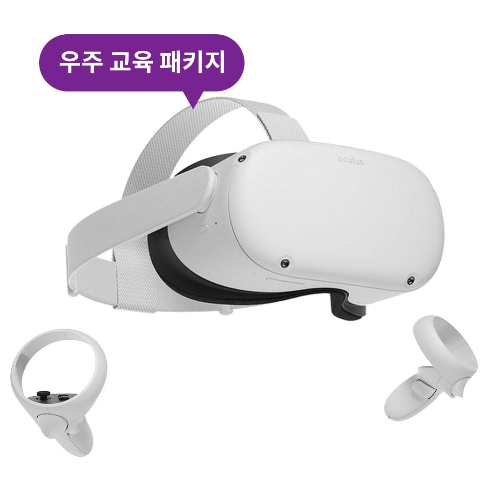 VR 체험 교육 콘텐츠 우주 천체 SPHERES 콘텐츠 패키지 - 오큘러스퀘스트2 128GB VR