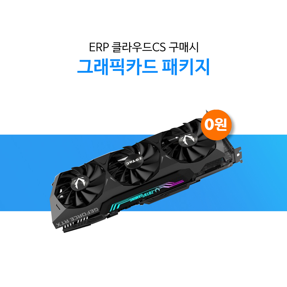 클라우드CS GEFORCE RTX3080 ZOTAC