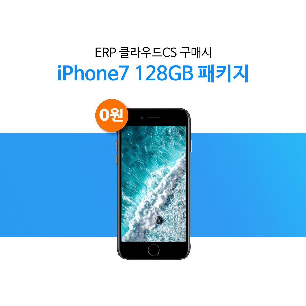 클라우드CS SKT 공기계 아이폰7 iPhone7 128G