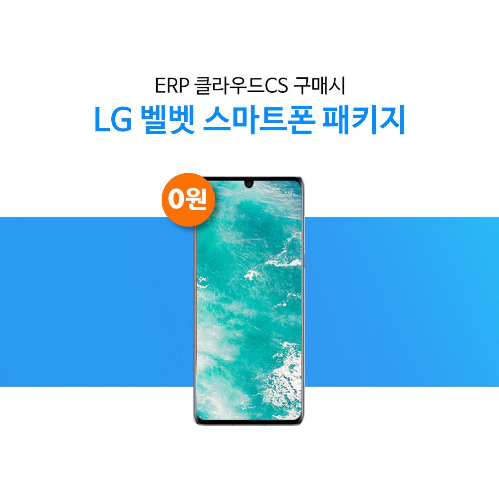 클라우드CS SKT 공기계 LG 벨벳 LM-G900N_128GA