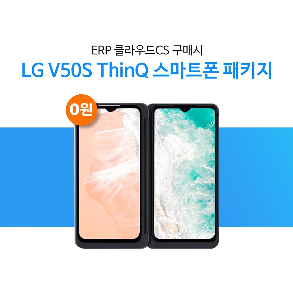 클라우드CS SKT 공기계 LG V50S ThinQ LM-V510N_256G