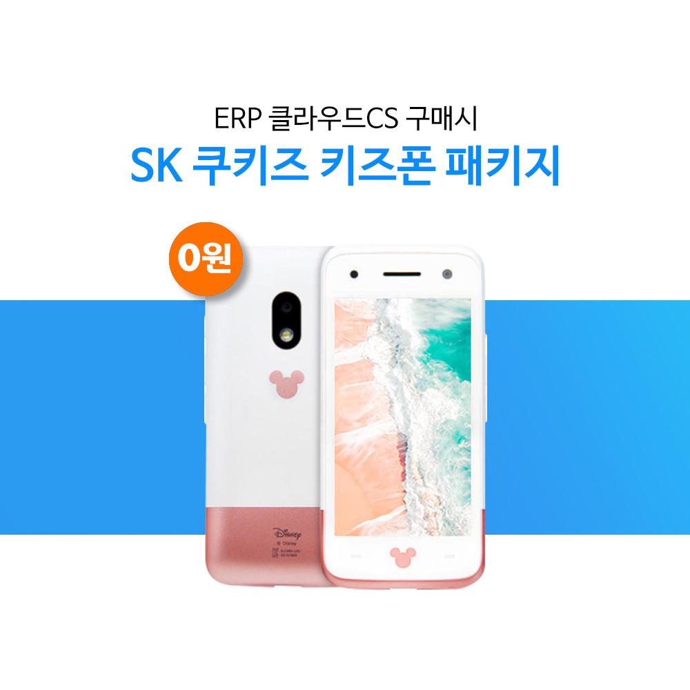 클라우드CS SKT 공기계 SD-B190S 쿠키즈 미니폰