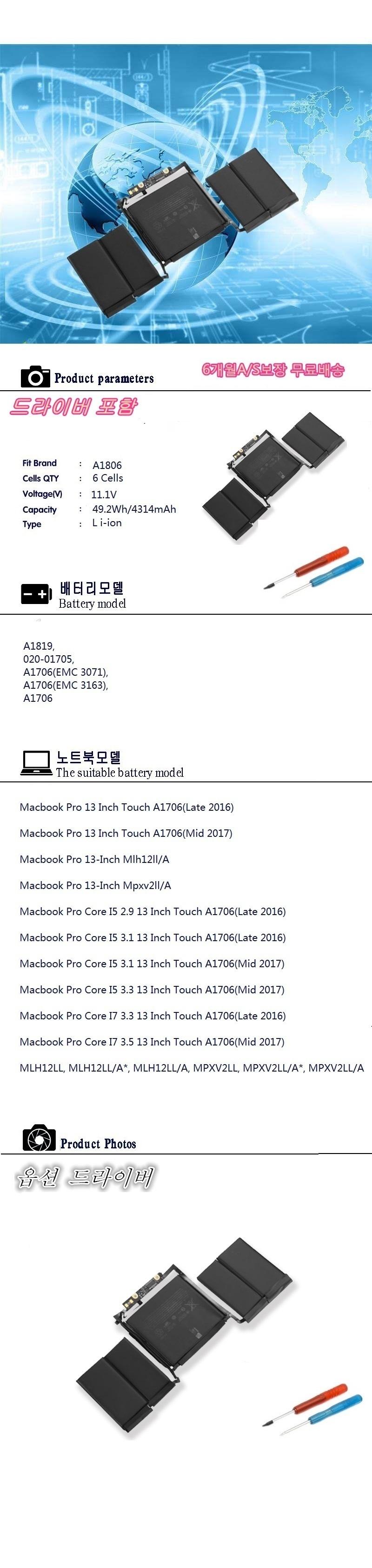 G마켓 - APPLE Macbook Pro A1706 A1819 노트복배터리