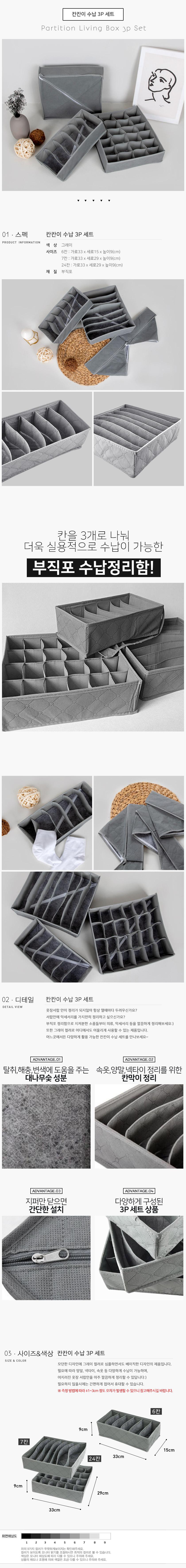 부직포 정리함 bx-7303 칸칸이 3p 세트 - 데코레이디, 5,900원, 정리/리빙박스, 속옷정리함