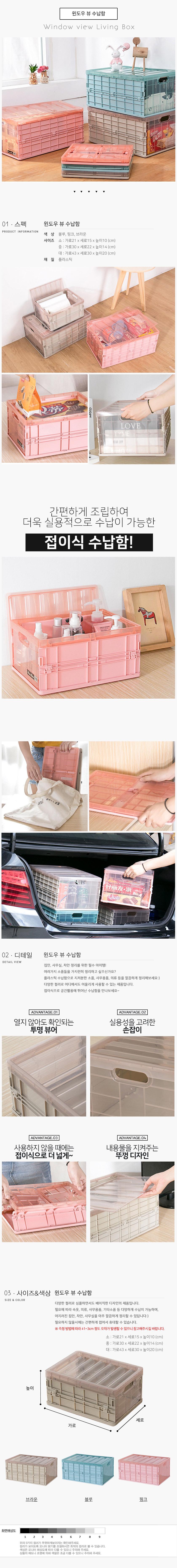 플라스틱 정리함 bx-7308 윈도우 뷰-소 - 데코레이디, 5,900원, 정리/리빙박스, 플라스틱 리빙박스