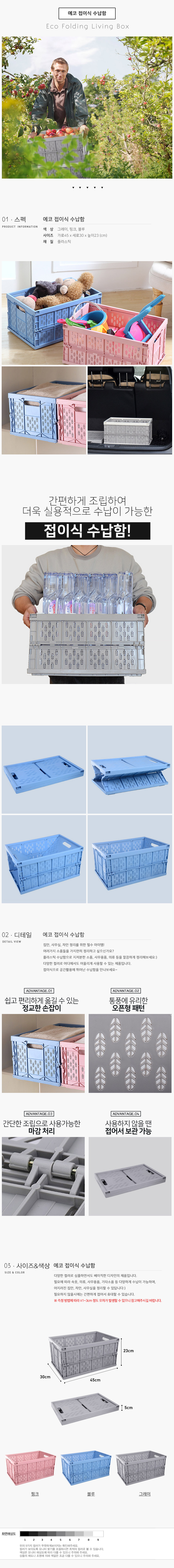 에코 플라스틱 접이식 정리함 리빙박스 bx-7309 에코 - 데코레이디, 12,900원, 정리/리빙박스, 플라스틱 리빙박스