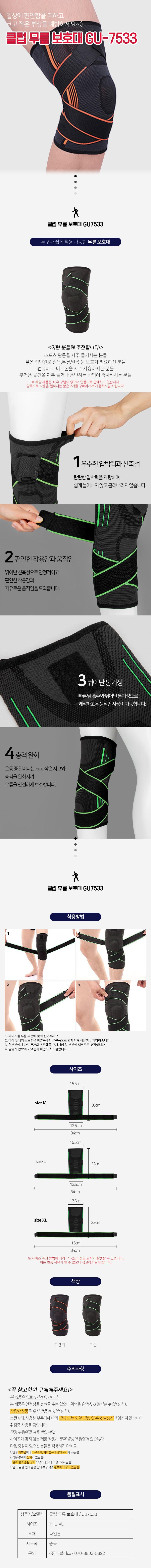 무릎 보호대 스트랩 타이트 아대 gu-7533 클럽 - 디아망, 6,900원, 스포츠용품, 보호장구
