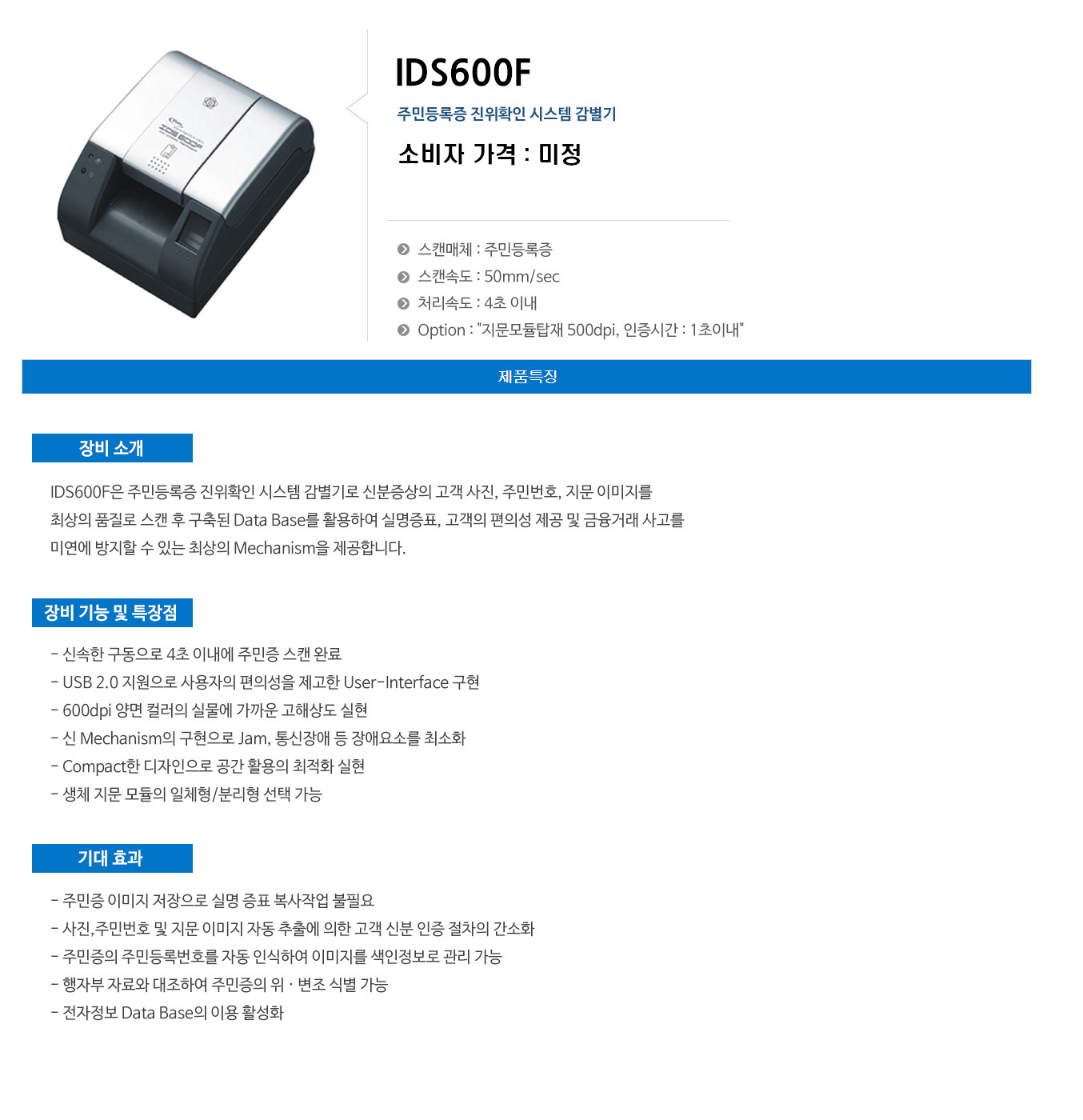 ids600f.jpg