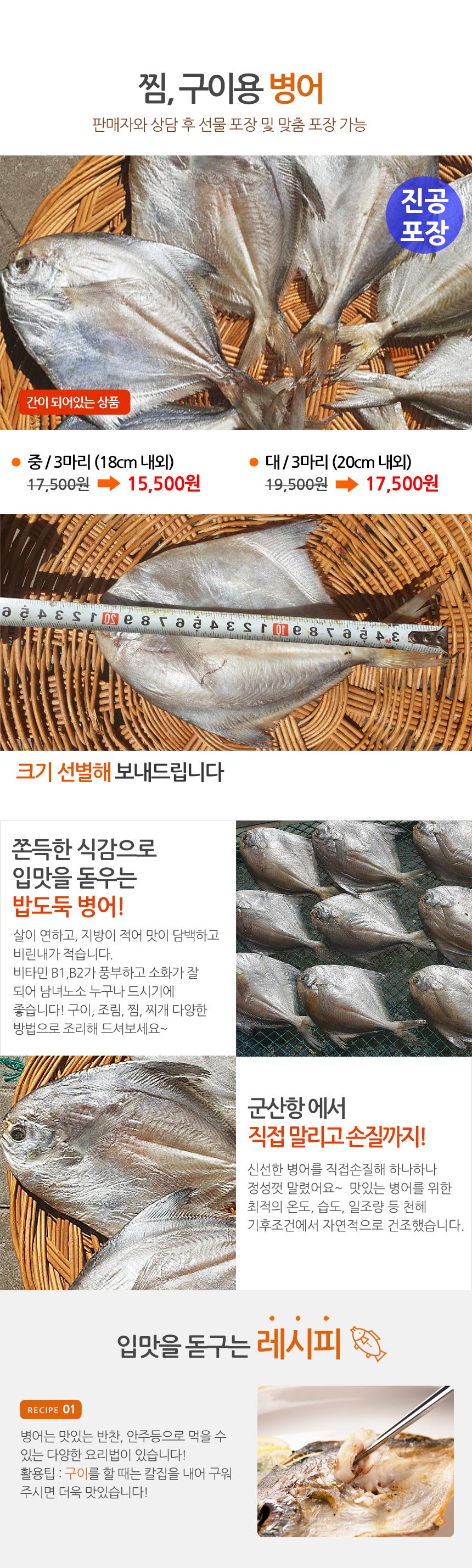 byeongeo.jpg
