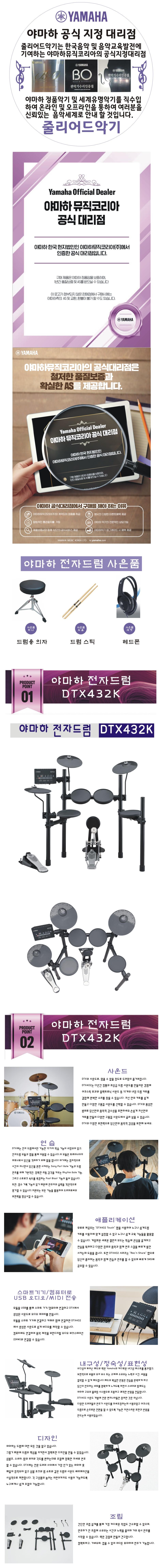 DTX432K%EC%84%A4%EB%AA%851.JPG