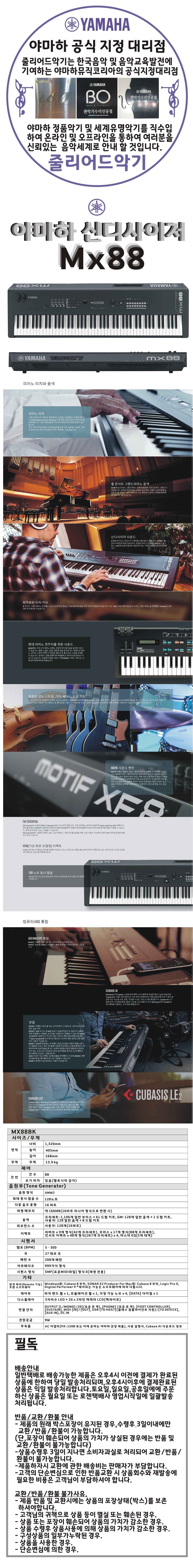 MX88%EC%84%A4%EB%AA%85.jpg