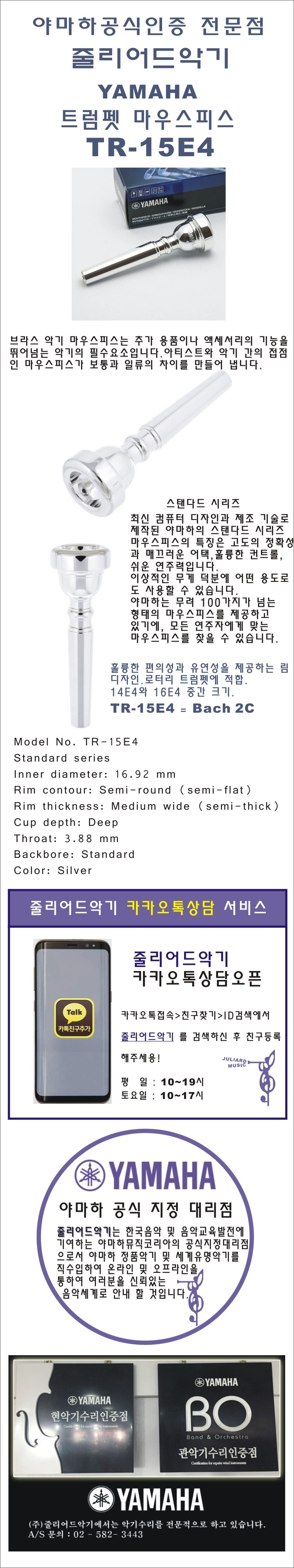 TR-15E4%EC%84%A4%EB%AA%85.jpg