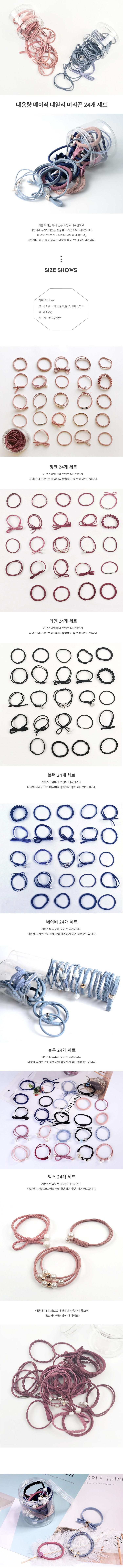 대용량 베이직 데일리 머리끈 24개 세트 - 제이엔터프라이스, 5,600원, 헤어핀/밴드/끈, 헤어핀/끈