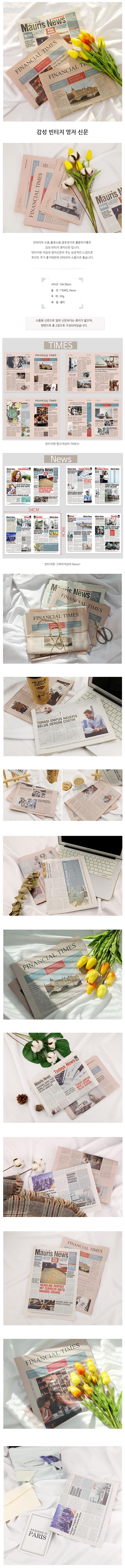 감성빈티지영자신문 - 제이엔터프라이스, 3,500원, 장식소품, 기타 소품