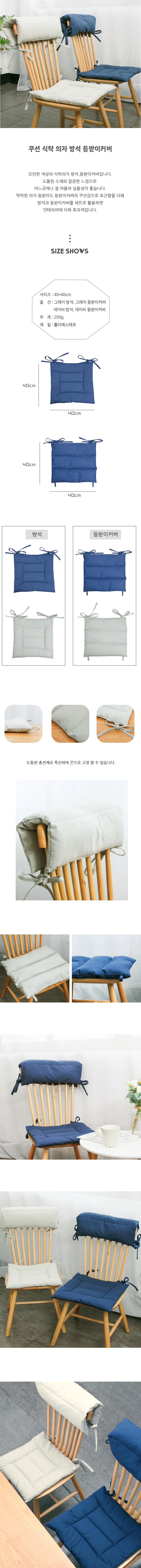 쿠션 식탁 의자 방석 등받이커버 - 제이엔터프라이스, 12,000원, 방석, 무지/솔리드