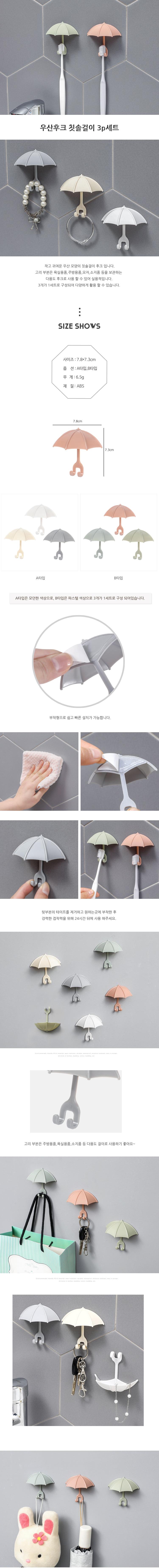 우산후크칫솔걸이3p세트 - 제이엔터프라이스, 2,400원, 정리용품/청소, 홀더/타올/휴지걸이