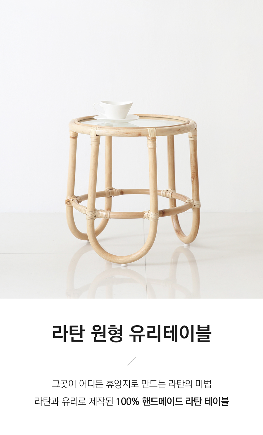라탄 원형 유리테이블 - 이소품, 142,000원, 거실 테이블, 사이드테이블