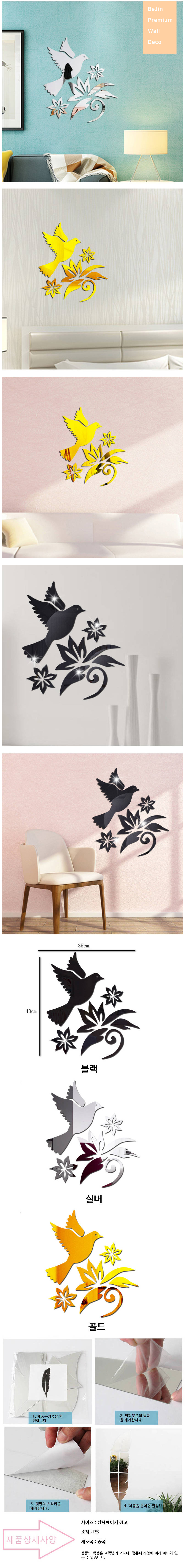 비진 평화의비둘기 미러 벽장식 스티커 - 제로투원, 6,080원, 월데코스티커, 기타데코