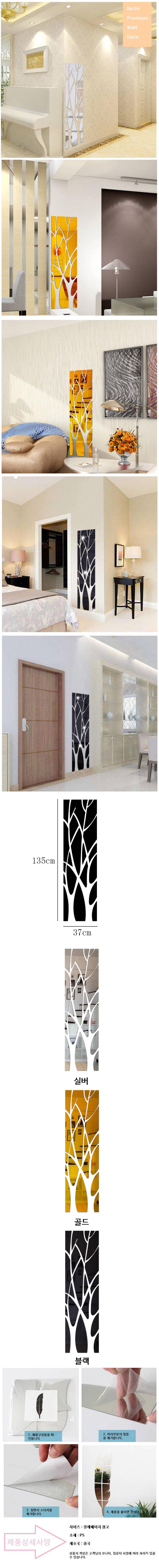 비진 사각포레스트 미러 벽장식 스티커 - 제로투원, 12,540원, 월데코스티커, 기타데코