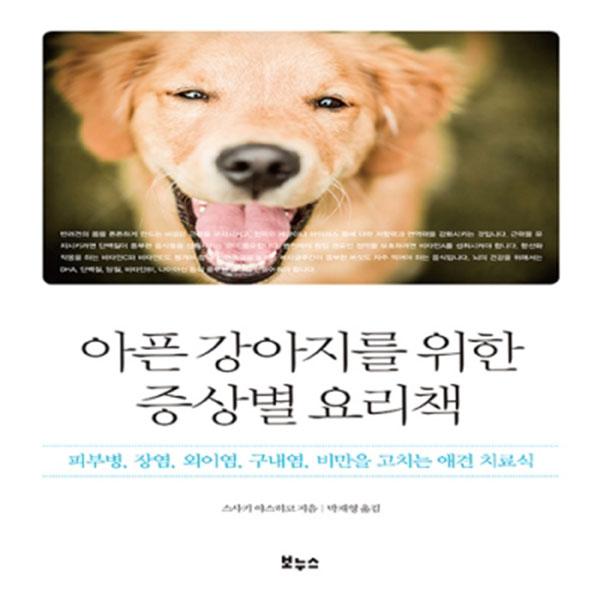 보누스 아픈 강아지를 위한 증상별 요리책