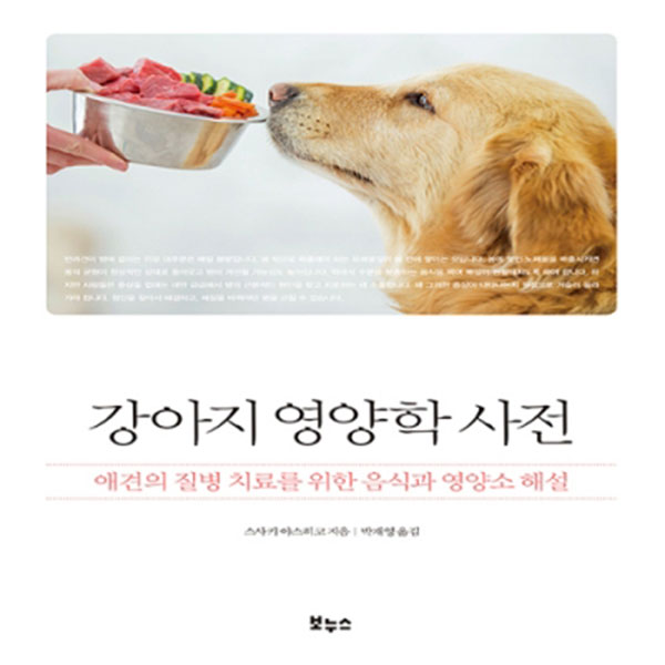 보누스 강아지 영양학 사전