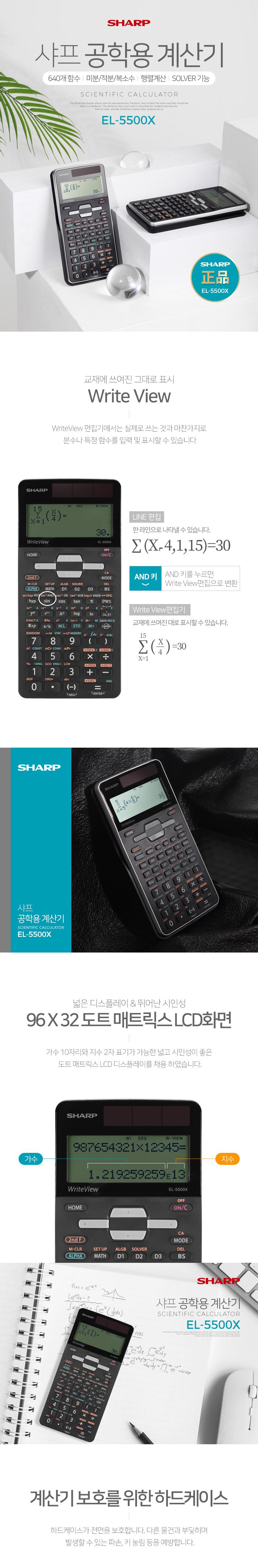 샤프 공학용계산기 EL-5500X - 샤프, 46,000원, 계산기, 공학용계산기