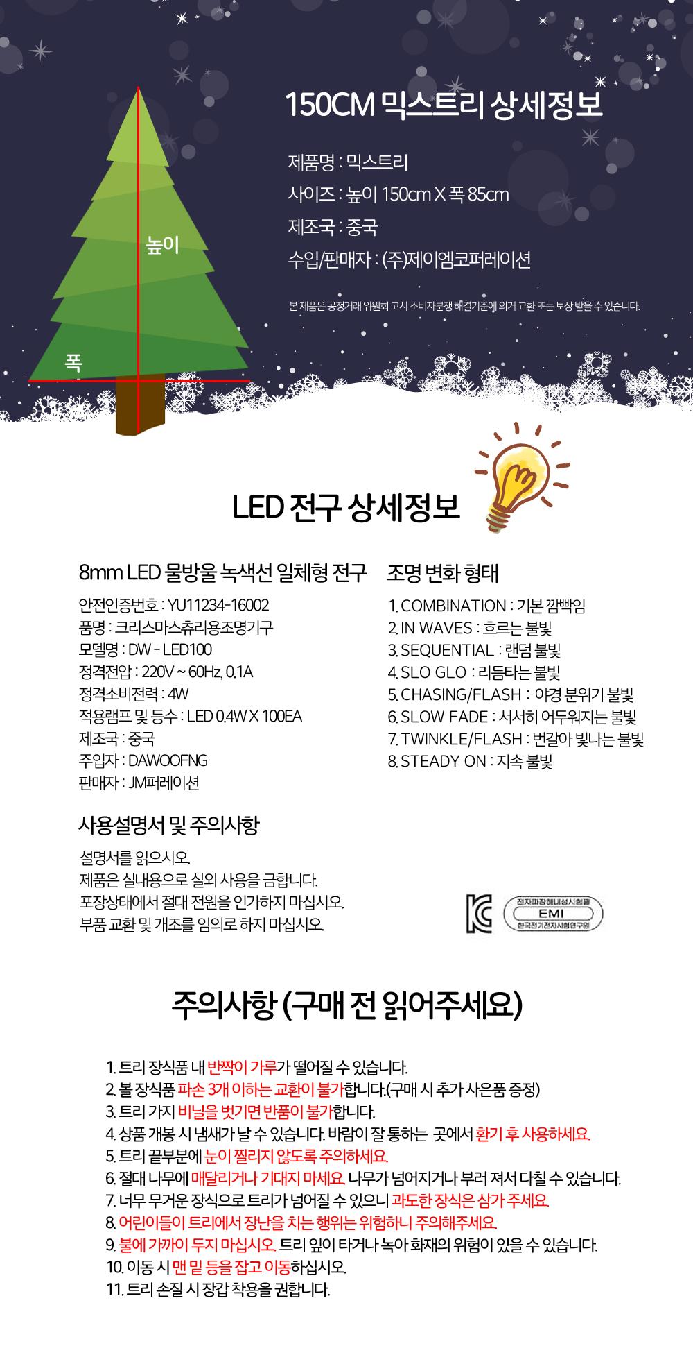 비솜 - 크리스마스 고급 믹스트리 150cm 풀세트 - 비솜, 106,400원, 트리, 트리