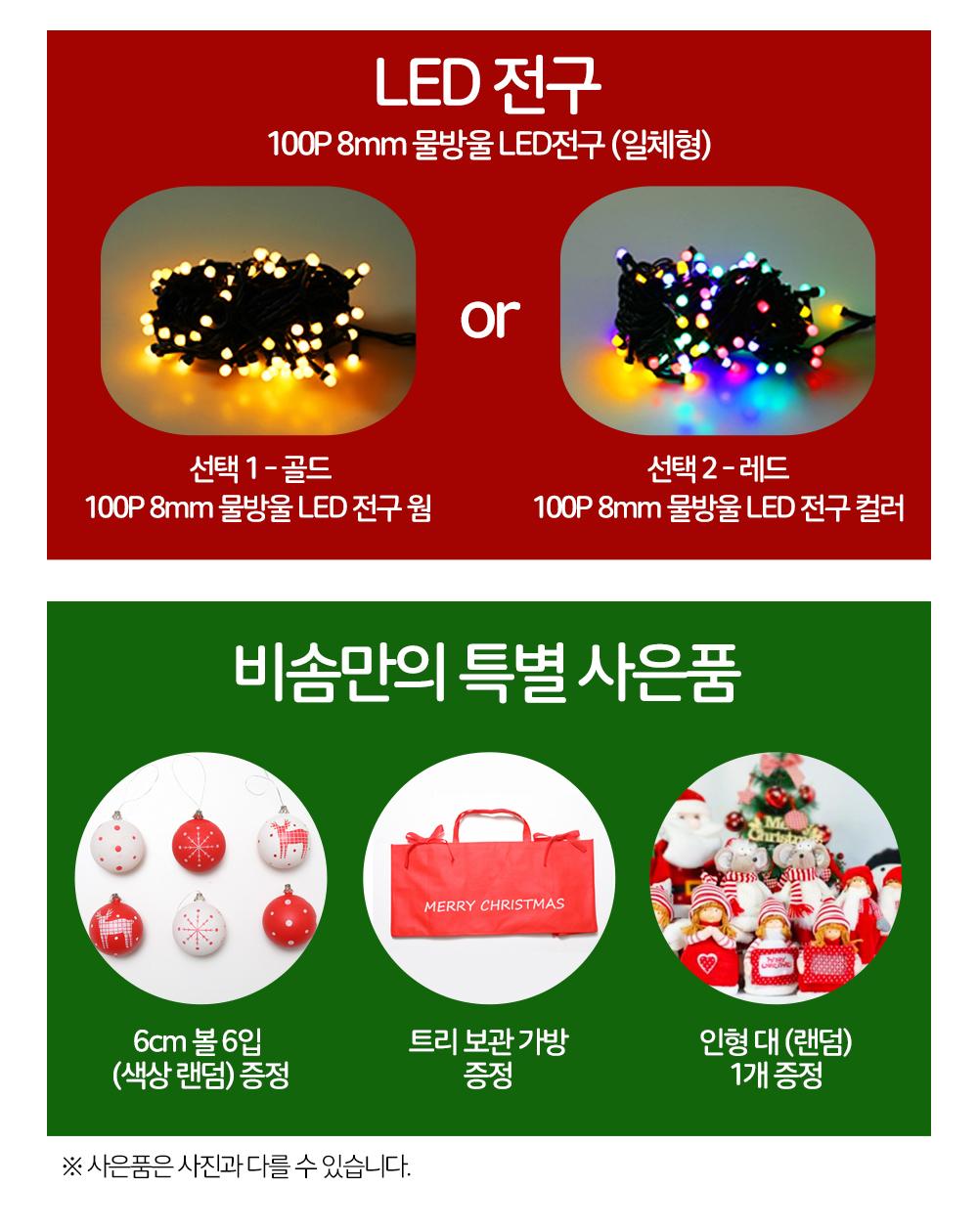 비솜 - 크리스마스 고급 믹스트리 180cm 풀세트 - 비솜, 126,400원, 트리, 트리