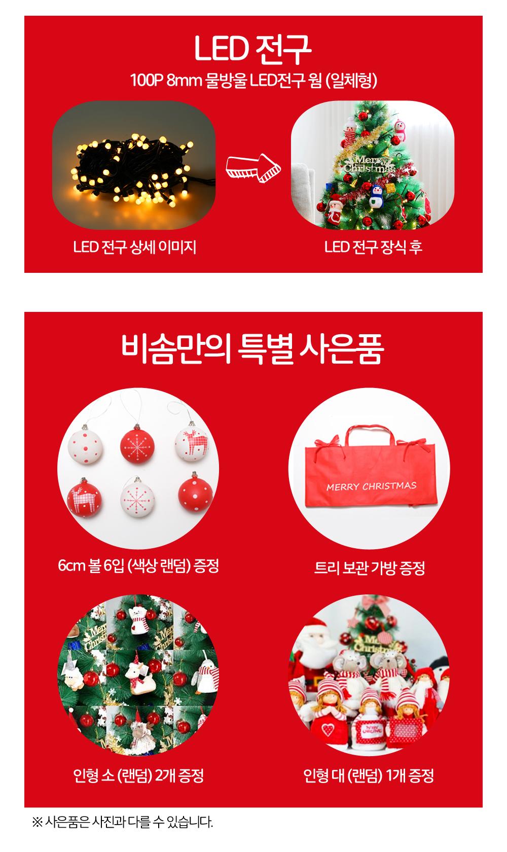 비솜 - 크리스마스 90cm 파인트리 진주볼장식 풀세트 - 비솜, 33,800원, 트리, 트리