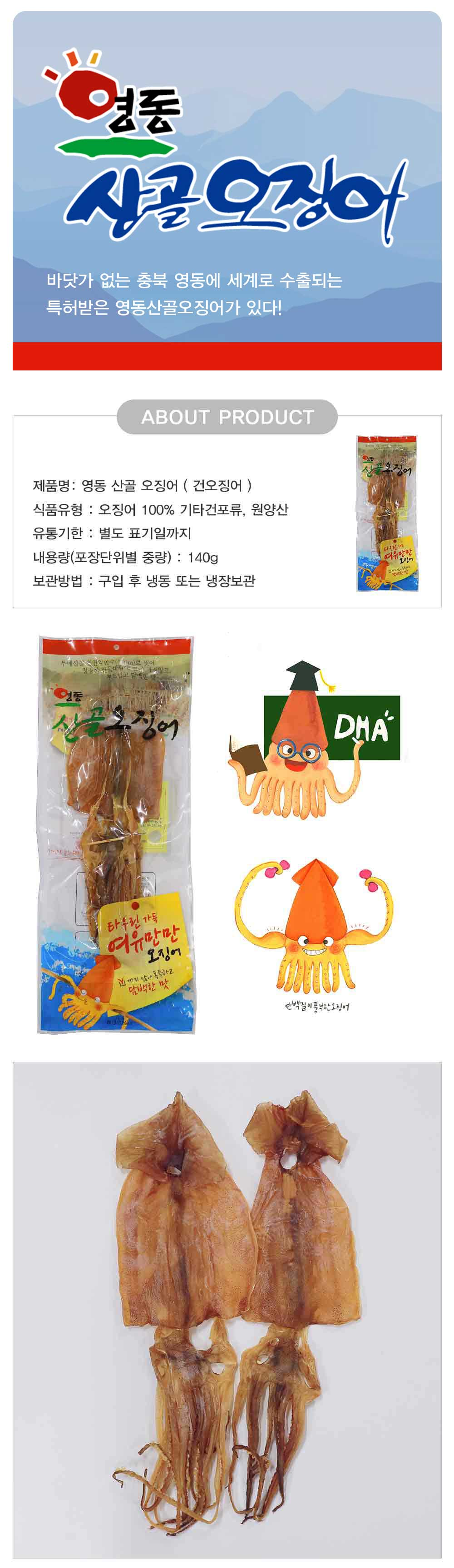 dried_squid_2_01.jpg