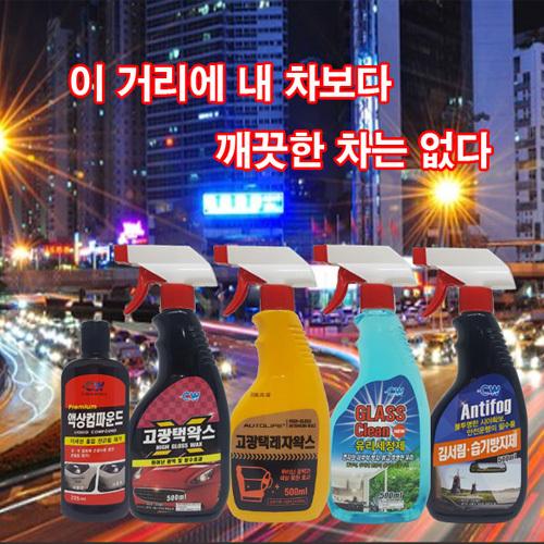 [크린월드] 자동차 차량관리용품 5종세트(고광택왁스,유리세정제,김서림방지제,레자왁스,액상컴파운드) 이미지