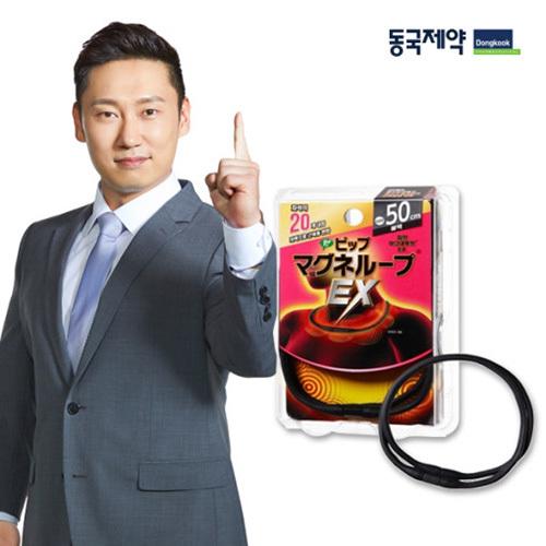 [동국제약]일본직수입 마그네루프 EX 1EA(자석목걸이)
