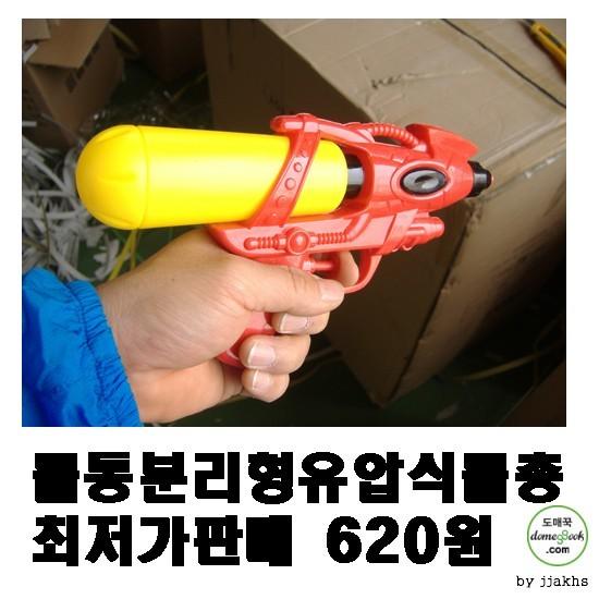 유압식어린이물총