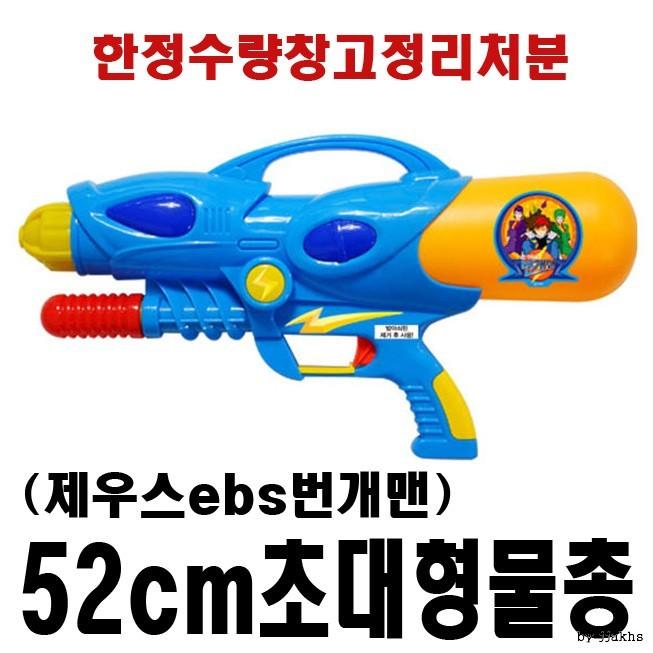 ebs번개맨초대형물총