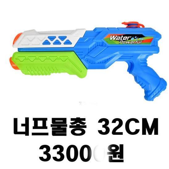 펌프물총오렌지(32cm)