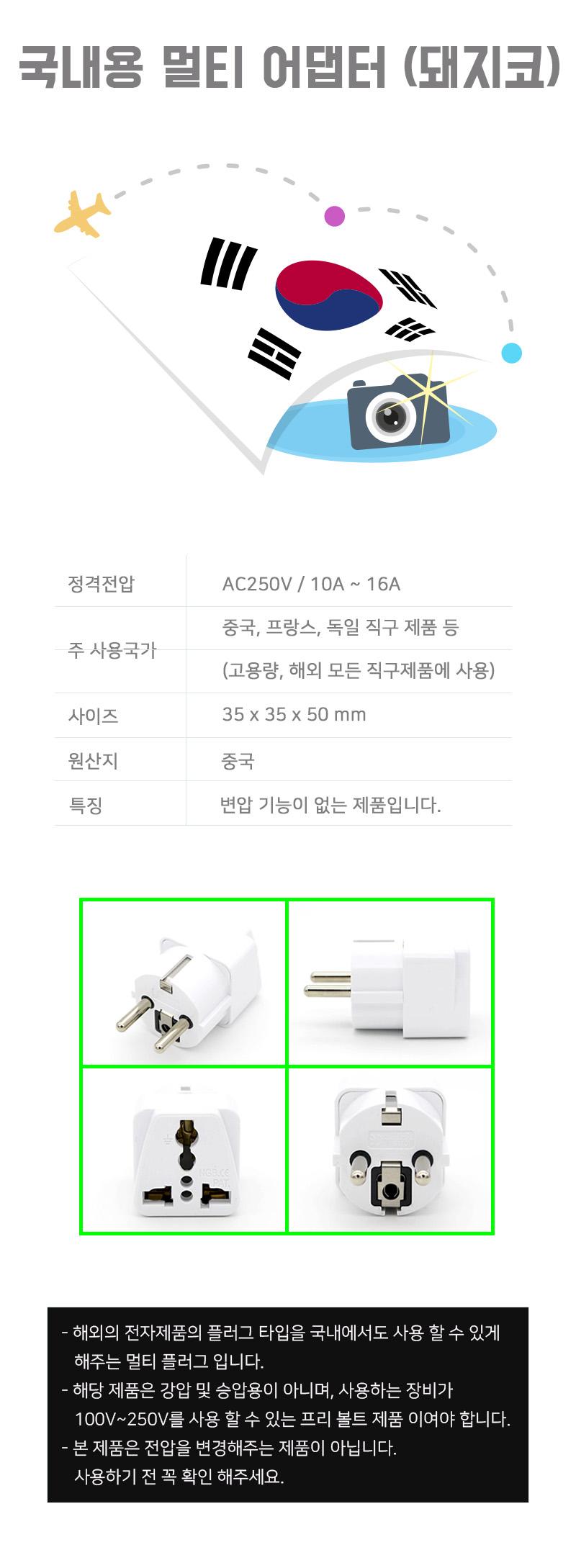 국내돼지코 220V 110V 샤오미 변환용 어댑터 어답터 - 블랑, 890원, 편의용품, 해외용 어댑터