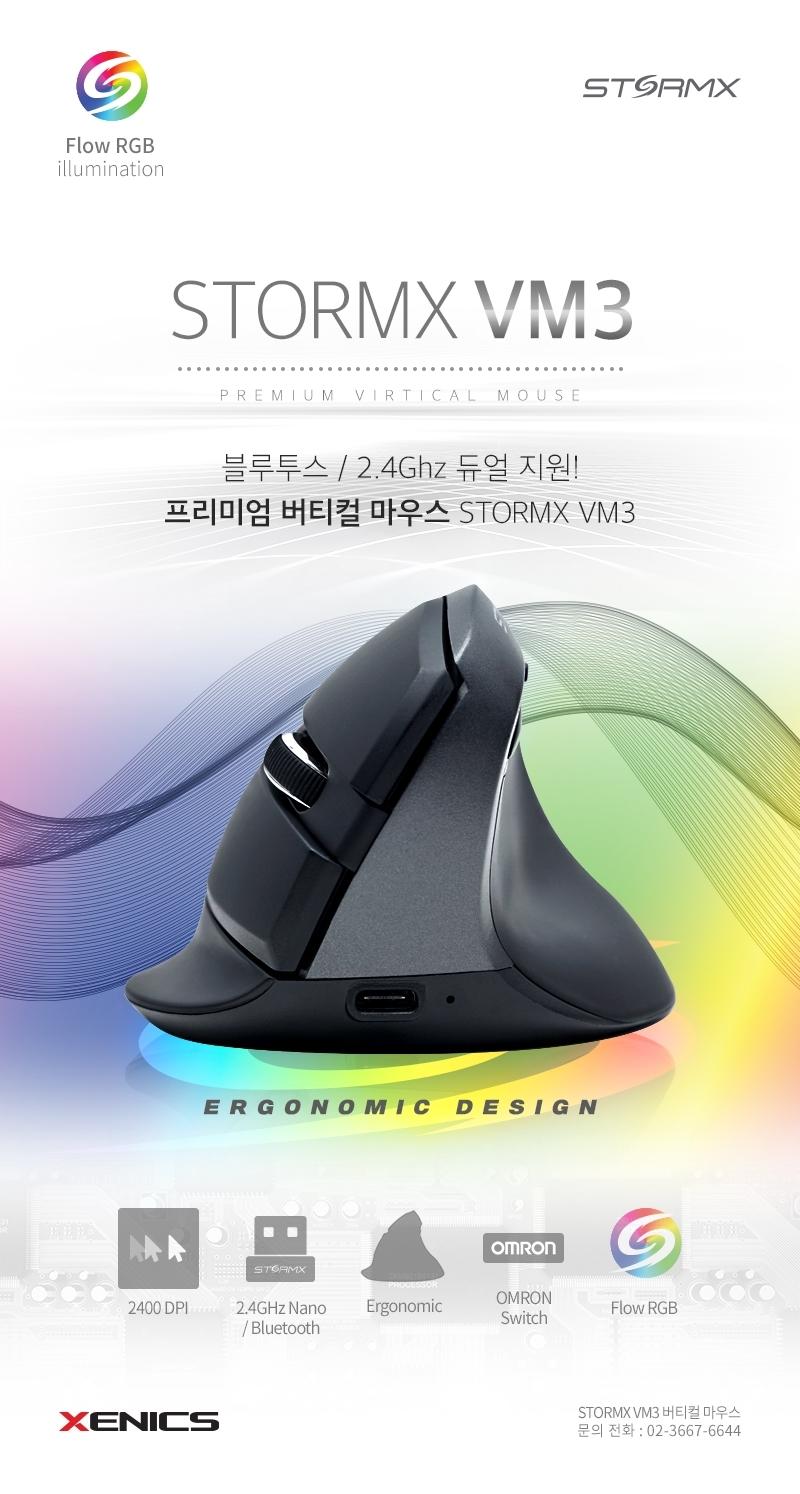 제닉스] STORMX VM3 인체공학 버티컬 무선/블루투스 마우스 - YES24