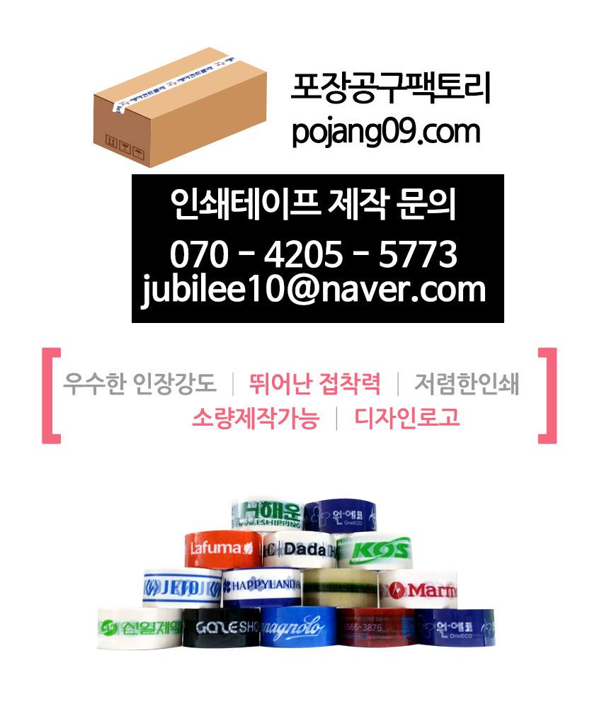 바닥 라인 테이프 안전 황흑 50mm 33m - 쥬빌리라이프, 5,600원, 테이프, 포장/박스/청 테이프