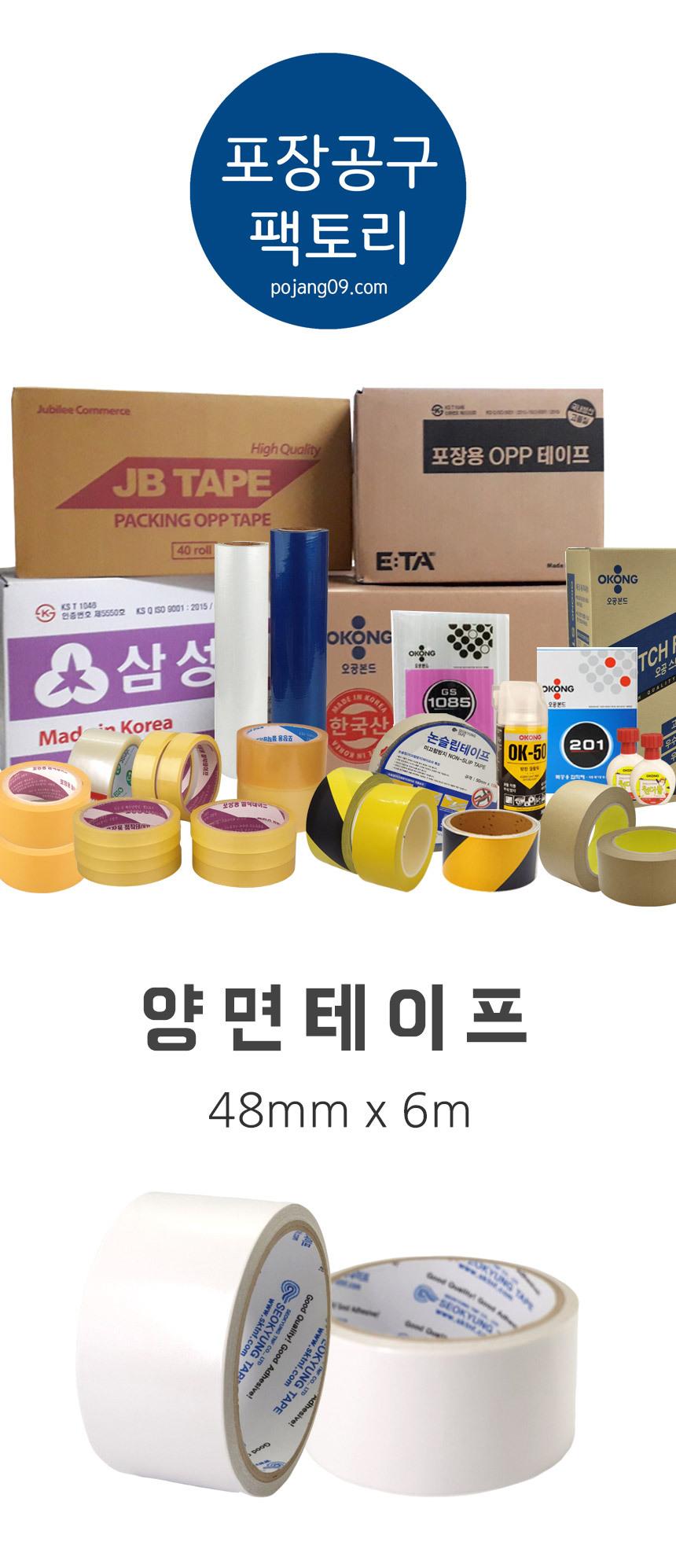 문구 공예 양면테이프 48mm 6m 25개 - 쥬빌리라이프, 21,900원, 테이프, 포장/박스/청 테이프
