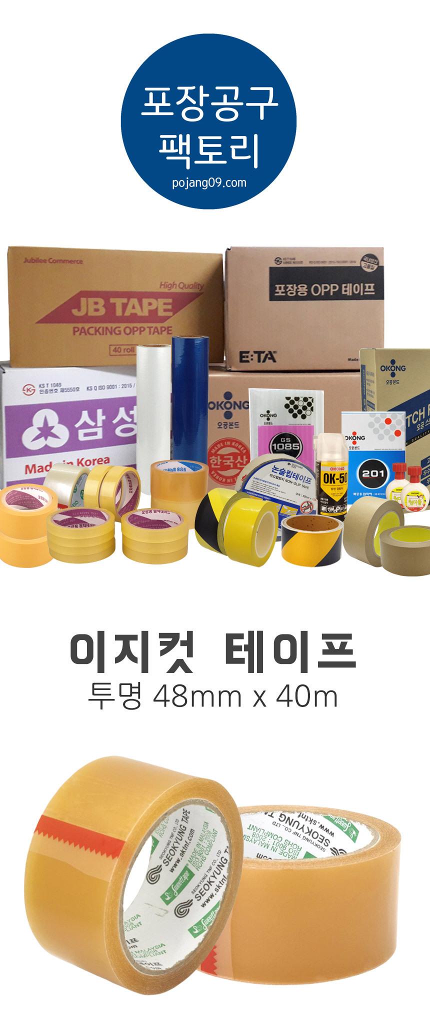투명 택배 박스테이프 손으로 쉽게 커팅 10개 - 쥬빌리라이프, 11,900원, 테이프, 포장/박스/청 테이프