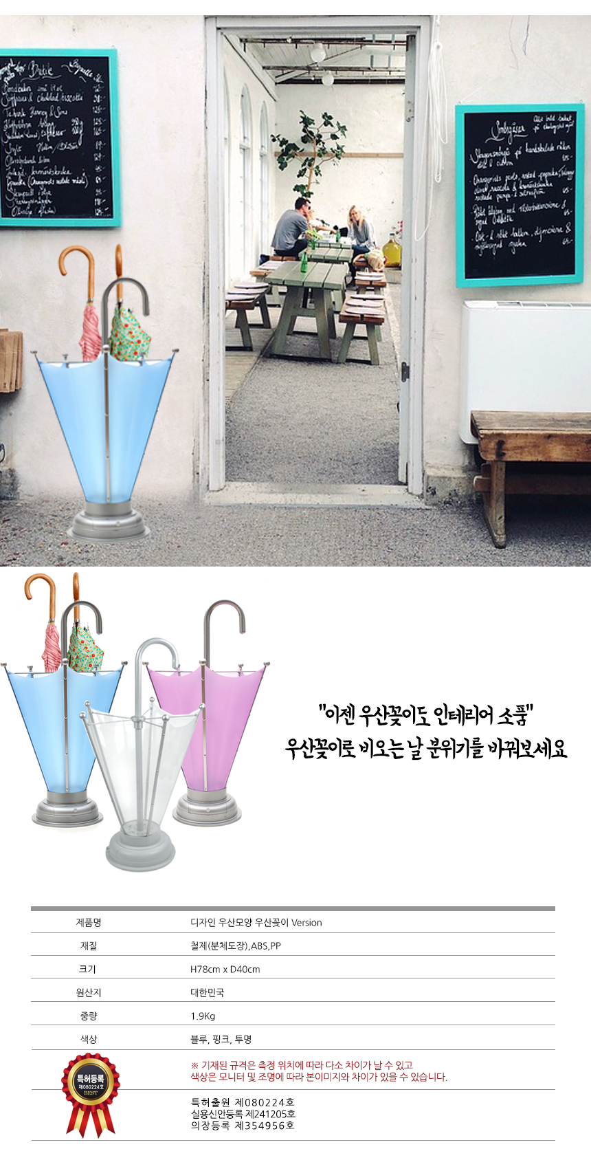 우산모양 인테리어 우산꽂이 우산보관함 - 쥬빌리라이프, 47,900원, 생활잡화, 우산꽂이