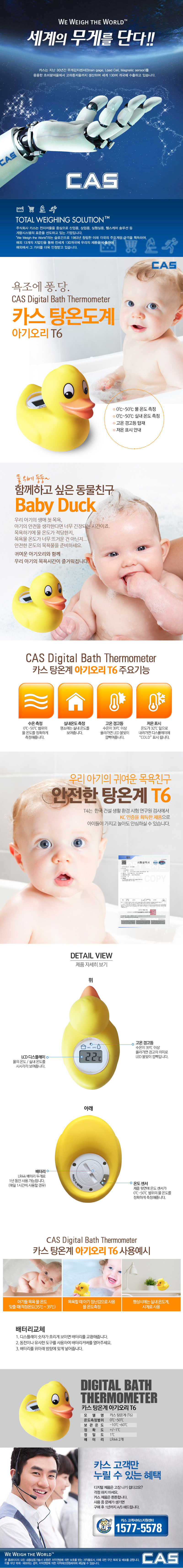 카스 탕온계 - 쥬빌리라이프, 11,900원, 목욕용품, 목욕장난감/소품