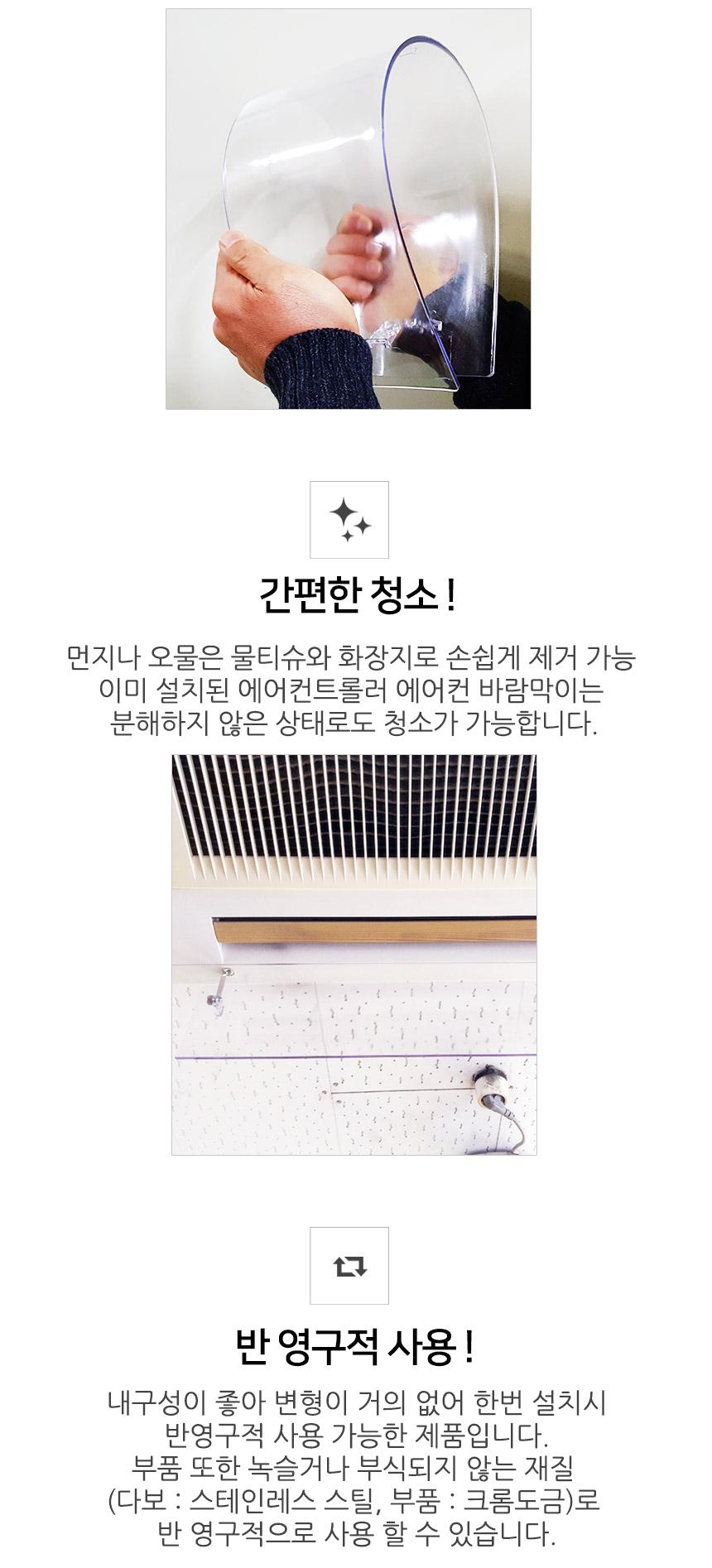 천장형 에어컨 바람막이 4way 낱개1개 - 쥬빌리라이프, 17,000원, 세제&섬유유연제, 드레스퍼퓸