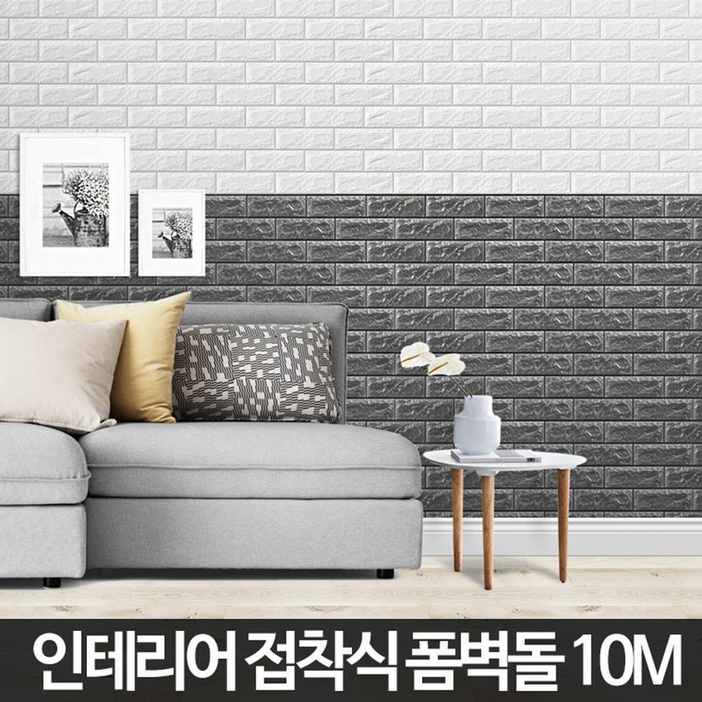 보온 냉기차단 시트지 쿠션벽돌 폼블럭 간편벽지 벽지