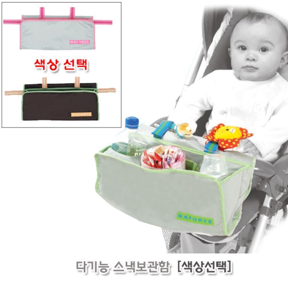 아기 산책 다기능 유모차 스낵보관함 유모차정리